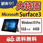 �������ꡦ����̵����3�����ݾڡ���ť��֥�å�PC��Microsoft Surface 3/Windows 10 Pro (64bit)/Atom/64GB