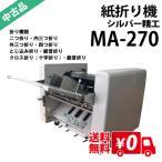【送料無料・保証1週間・中古紙折り機】シルバー精工 MA-270