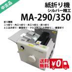 【送料無料・保証1週間・中古紙折り機】シルバー精工  MA-290/350