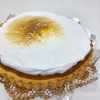 レモンのタルト  ケーキ 洋菓子 スイーツ タルト 直径18cm 誕生日プレゼント ギフト 母の日 父の日   焼き菓子 デザート