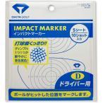 ダイヤ インパクトマーカー ドライバー用 AS−421 (メール便指定可)
