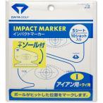 【ゴルフ練習器具】 ダイヤ(DAIYA) インパクトマーカー アイアン用+ライ角 AS−425 (メール便指定可)
