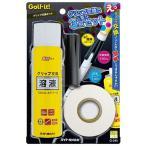 【ゴルフ工具、リペア用品】 ライト(LITE) グリップ交換キット G−245 (配送は宅配便のみ)