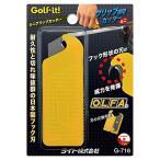 【ゴルフ工具、リペア用品】 ライト(LITE) ミニグリップカッター G−716 (メール便指定可)