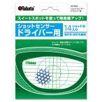 【ゴルフ練習器具】 タバタ(Tabata) デカヘッド用ショットセンサー GV−0332 (メール便指定可)