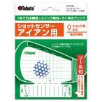 【ゴルフ練習器具】 タバタ(Tabata) フィッティング ショットセンサー GV−0336 (メール便指定可)