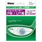 【ゴルフ練習器具】 タバタ(Tabata) FW.UT用ショットセンサー GV−0337 (メール便指定可)