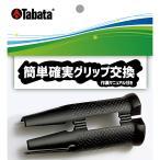 【ゴルフ工具、リペア用品】 タバタ(Tabata) グリップガイド GV−0603 (メール便指定可)
