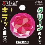 【ゴルフラウンド用品、アクセサリー】 タバタ(Tabata) 集光マーカー GV−0882 (メール便指定可)
