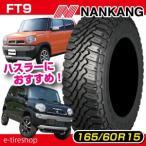 サマータイヤ ナンカン FT-9 165/60R15 M+S NANKANG/ハスラー/HUSTLER