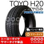 【メーカー取り寄せ】 サマータイヤ単品 トーヨータイヤ TOYO H20  215/60R17 109/107R ホワイトレター [TOYO TIRES] 注)タイヤ1本あたりのお値段です