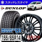 【軽自動車用】ダンロップ ウインターマックス01 155/65R14 75Q + ヴェルヴァ アグード 14×4.5 PCD100/4H +45