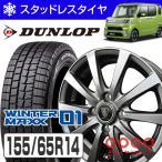 軽自動車用 スタッドレスタイヤ ホイール4本セット ダンロップ ウィンターマックス WM01 155/65R14 2018年製 + ユーロスピードG10