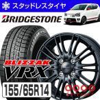 【軽自動車用】ブリヂストン ブリザック VRX 155/65R14 75Q + ヴェルヴァ アグード 14×4.5 PCD100/4H +45