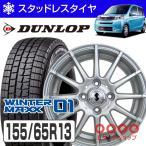 【軽自動車用】ダンロップ ウインターマックス01 155/65R13 73Q + シークレット 13×4.0 PCD100/4H +45
