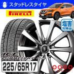 CX-5/エクストレイル スタッドレスタイヤ ホイール4本セット ピレリ アイスアシンメトリコ 225/65R17 2017年製 + ユーロスピードG10 17×7.0 PCD114/5H +50