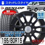 ハイエース200系 スタッドレスタイヤ ホイール4本セット ダンロップ ウィンターマックス SV01 195/80R15 107/105L + プロディータHC ブラック