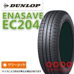 Yahoo!Eタイヤショップダンロップ エナセーブEC204 155/65R14 75S タイヤ1本あたりのお値段です