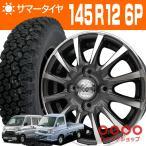 【軽トラック・バン】ブリヂストン 604V 145R12 6PR + セレブロ JB12 12×4.0 PCD100/4H +43 JWL-T