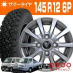 軽トラック・バン用 サマータイヤ ホイール4本セット ブリヂストン 604V 145R12 6PR + ユーロスピード G10 12×4.0 PCD100/4H +42 JWL-T