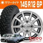 【軽トラック・バン】ブリヂストン 604V 145R12 6PR + シビラネクスト GS-5 12×4.0 PCD100/4H +43 JWL-T