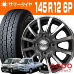 【軽トラック・バン】ダンロップ DV-01 145R12 6PR + セレブロ JB12 12×4.0 PCD100/4H +43 JWL-T
