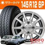 【軽トラック・バン】ダンロップ DV-01 145R12 6PR + シビラネクスト GS-5 12×4.0 PCD100/4H +43 JWL-T