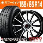 【軽乗用車】ブリヂストン ネクストリー 155/65R14 75S + テッドトリック 14×4.5 PCD100/4H +45