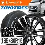 ハイエース200系 195/80R15 107/105L トーヨー TOYO H20 +ライツレー JP-H 15×6.0 15インチ ブラックメタリック/ポリッシュ サマータイヤ ホイールセット 4本