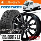軽トラック オープンカントリー RT 145/80R12 LT トーヨータイヤ アザーネ FB 12×4.0 100/4 +43 JWL-T グロスブラック 12インチ 4本 ホイールセット