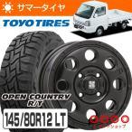 軽トラック 12インチ オープンカントリー R/T 145/80R12 80/78N トーヨータイヤ エクストリームJ KK03 12×4.0 100/4 +42 JWL-T  4本ホイールセット