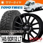 軽トラック オープンカントリー R/T 145/80R12 80/78N トーヨータイヤ シュナイダー SQ27 12×4.0 100/4 +42 JWL-T ブラック 12インチ 4本 ホイールセット