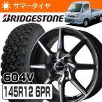 軽トラック・バン用 ブリヂストン 604V 145R12 6PR + ユーロスピード S810 12×4.0 JWL-T ガンメタリックポリッシュ サマータイヤ ホイール4本セット