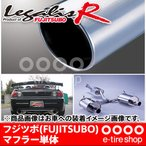 フジツボ マフラー レガリスR AP1 S2000 M/C後用 FUJITSUBO/Legalis_R/760-55511