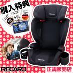 【新商品】レカロ チャイルドシート ジュニアシート J3(ジェイスリー) カラー:ジェットブラック(黒) 3才から12才位まで成長に応じてご使用可能