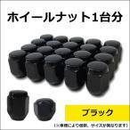 国産車用 ホイールナット 1台分  カラー:ブラック  60度テーパー型