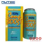 エアコンガス添加剤 ニューテック NC-200 COMP BOOST 50cc 100%化学合成(エステル系)添加剤 NUTEC/送料無料