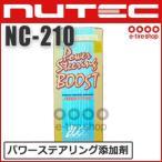 パワステオイル添加剤 ニューテック NC-210 Power Steering Boost 30cc パワーステアリングシステム性能向上剤 NUTEC/送料無料