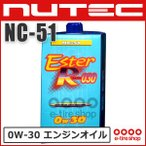 エンジンオイル ニューテック NC-51 0W-30 1L 化学合成(エステル系) NUTEC/送料無料