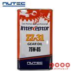 ギア・デフオイル ニューテック ZZ-31 75W-85 2L 化学合成(エステル系) NUTEC/送料無料