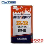 ギア・デフオイル ニューテック ZZ-32 80W-120 2L 化学合成(エステル系) NUTEC/送料無料