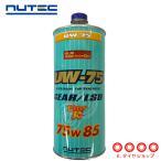 ギア・デフオイル ニューテック UW-75 75W-85 1L 100%化学合成(エステル系) NUTEC/送料無料