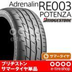【要メーカー取寄】 ブリヂストン POTENZA Adrenalin RE003 195/45R16 XL W BRIDGESTONE/ポテンザ/サマータイヤ 注)タイヤ1本あたりのお値段です