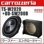 カロッツェリア TS-W2020 & UD-SW200D サブウーファー・専用エンクロージャーセット [carrozzeria] [パイオニア PIONEER]