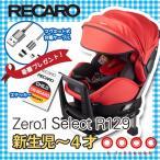 RECARO ZERO.1 Select R129 レカロ ゼロワン セレクト アール129 シートカラー スパーキーレッド赤黒RC6305.21850.07メッセチャイルドシート