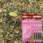 【送料無料】「本気です!ダイエット」5袋セット  100g (20g×5) リーフタイプ ブレンドハーブティー【単独発送(同梱不可)】