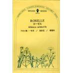 【DM便可】ハーブ・西洋野菜の種 「ローゼル(ハイビスカス/サブダリファ)」