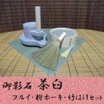 御影石 茶臼(石臼)フルイ・粉ホーキ・竹はけセットbe1