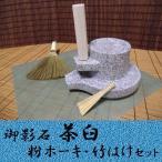 御影石 茶臼(石臼)粉ホーキ・竹はけセット be3
