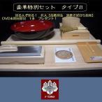 そば打ち道具 豪華特別セット タイプB 高橋邦弘DVDプレゼント